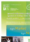 Agriculture & Food Expo Harbin 2013 Brochure