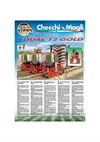Model DUAL 12 GOLD - Transplanting Machine- Brochure