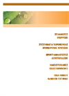 Drippers, Hydroponic Systems,Controllers, Electrovalves, Garden Fittings Brochure